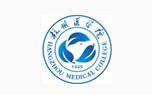 杭州醫學院